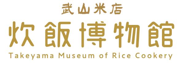 武山米店 炊飯博物館